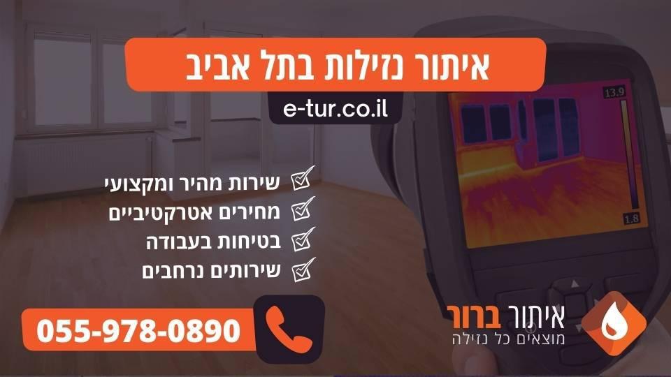 איתור נזילות בתל אביב